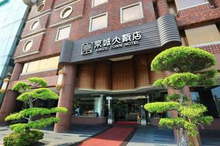 高雄京城大饭店