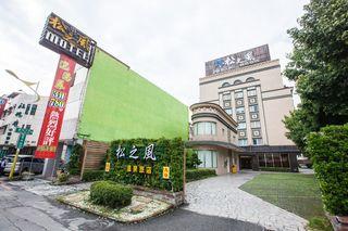 花莲松之风温泉旅店