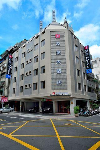 台北友莱大饭店